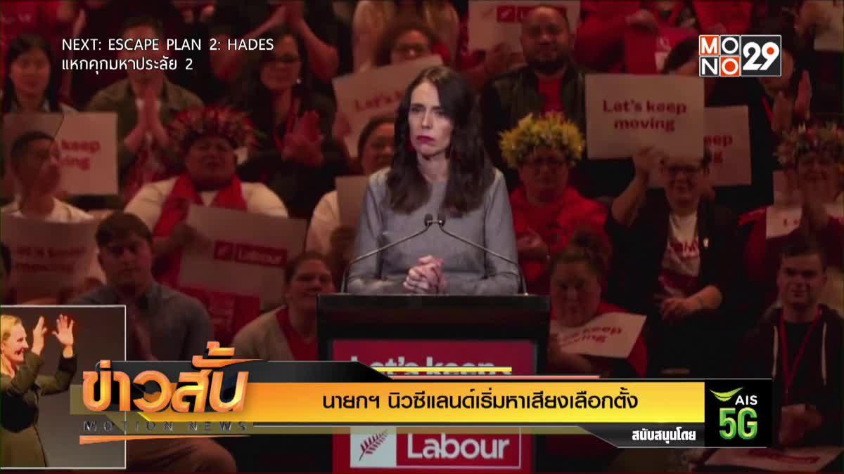 นายกฯนิวซีแลนด์เริ่มหาเสียงเลือกตั้ง