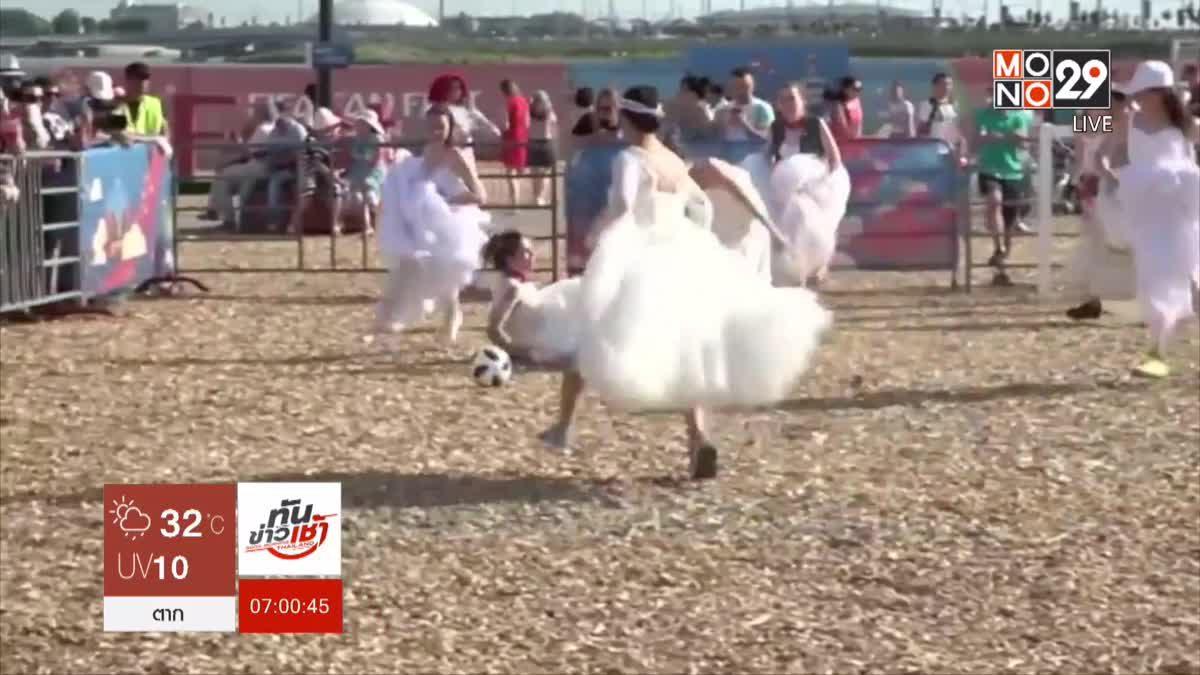 สาวรัสเซียใส่ชุดเจ้าสาวเตะบอล