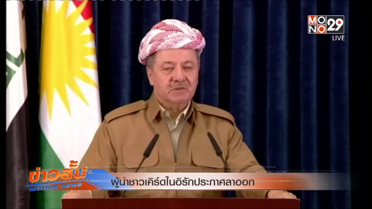 ผู้นำชาวเคิร์ดในอิรักประกาศลาออก