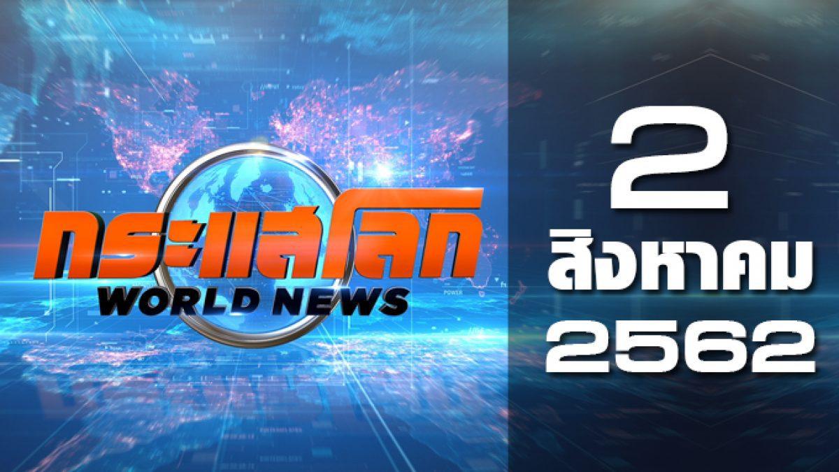 กระแสโลก World News 02-08-62