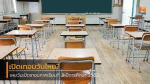เปิดภาคเรียนที่ 2 ปีการศึกษา 2562 โรงเรียนเปิดเทอมวันไหน?