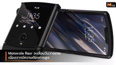 Motorola Razr 2019 อาจจะวางขายช้า เนื่องจากผลิตไม่ทันตามความต้องการ