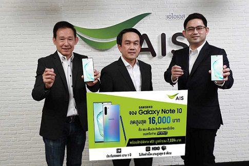 "AIS เปิดจอง ""Samsung Galaxy Note 10 l Note 10+"" 8 ส.ค.นี้"
