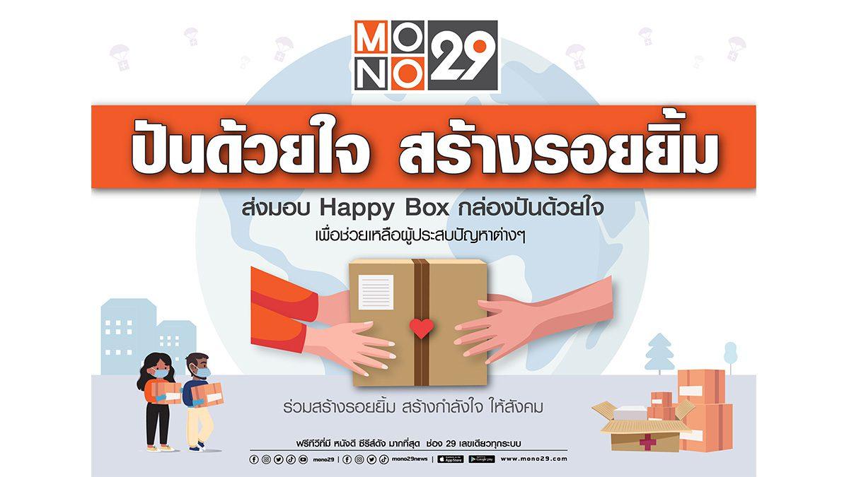 ช่อง MONO29 ขอร่วมส่งต่อกำลังใจให้ผู้ชมผ่านโครงการ โมโน 29 ปันด้วยใจ สร้างรอยยิ้ม