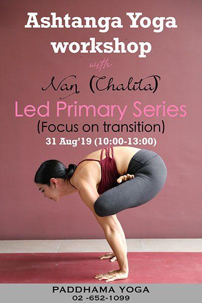 """ปัทมา โยคะ จัดคลาสพิเศษ 31 ส.ค. นี้ """"Ashtanga Yoga Workshop กับครูแนน-ชลิตา"""""""
