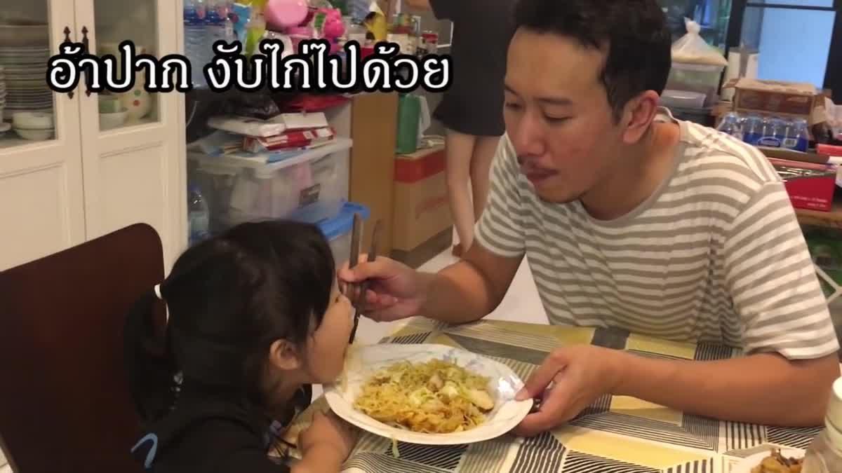 ลูก...พ่อ   ตอน จะกินได้มั้ยเนี่ย