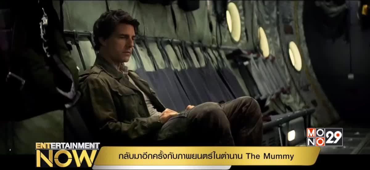 กลับมาอีกครั้งกับภาพยนตร์ในตำนาน The Mummy