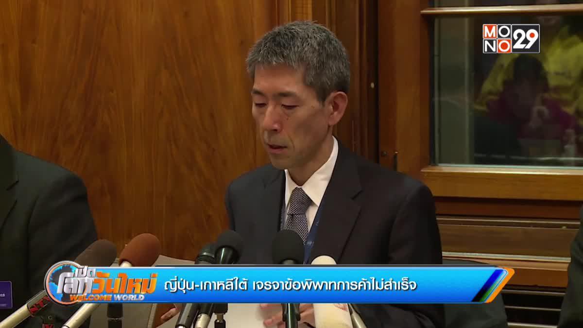 ญี่ปุ่น-เกาหลีใต้ เจรจาข้อพิพาทการค้าไม่สำเร็จ