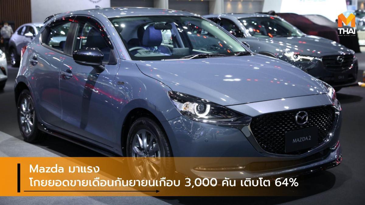 Mazda มาแรง โกยยอดขายเดือนกันยายนเกือบ 3,000 คัน เติบโต 64%