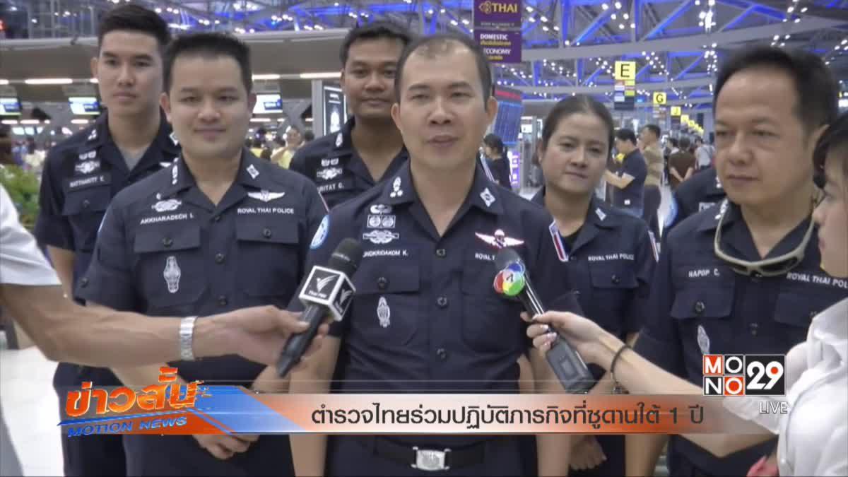 ตำรวจไทยร่วมปฏิบัติภารกิจที่ซูดานใต้ 1 ปี