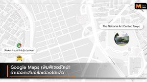 Google เพิ่มฟีเจอร์ใหม่สามารถออกเสียงเมืองหรือสถานที่ชื่อยากๆ บน Maps