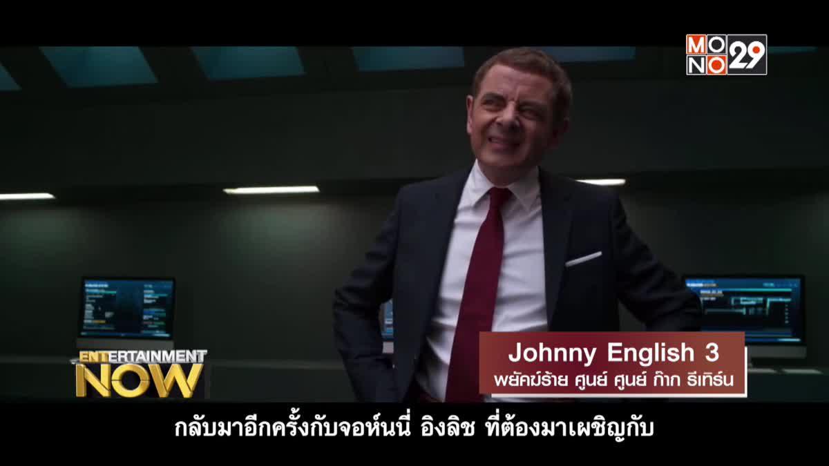 Movie Review - Johnny English 3 พยัคฆ์ร้าย ศูนย์ ศูนย์ ก๊าก รีเทิร์น