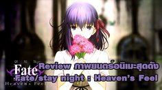[Review] ภาพยนตร์ Fate/stay night : Heaven's Feel !!