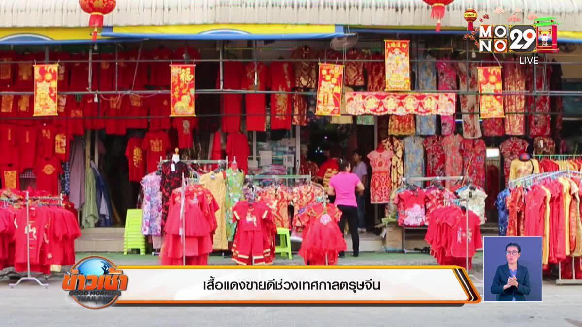 เสื้อแดงขายดีช่วงเทศกาลตรุษจีน