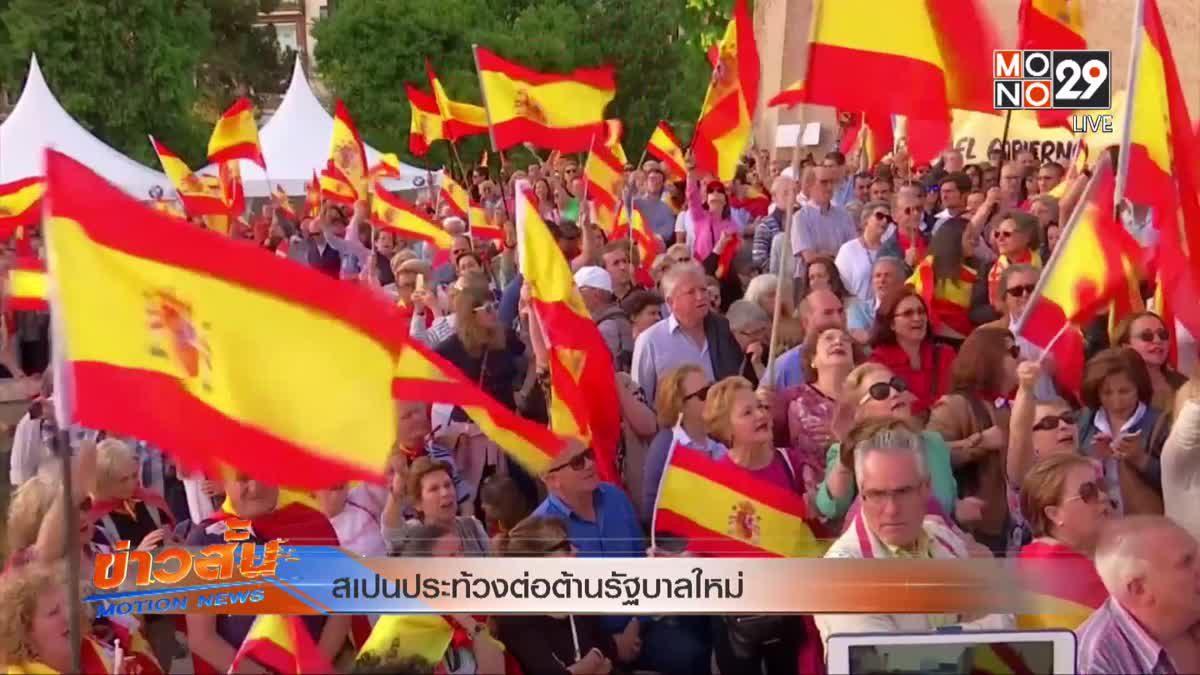 สเปนประท้วงต่อต้านรัฐบาลใหม่
