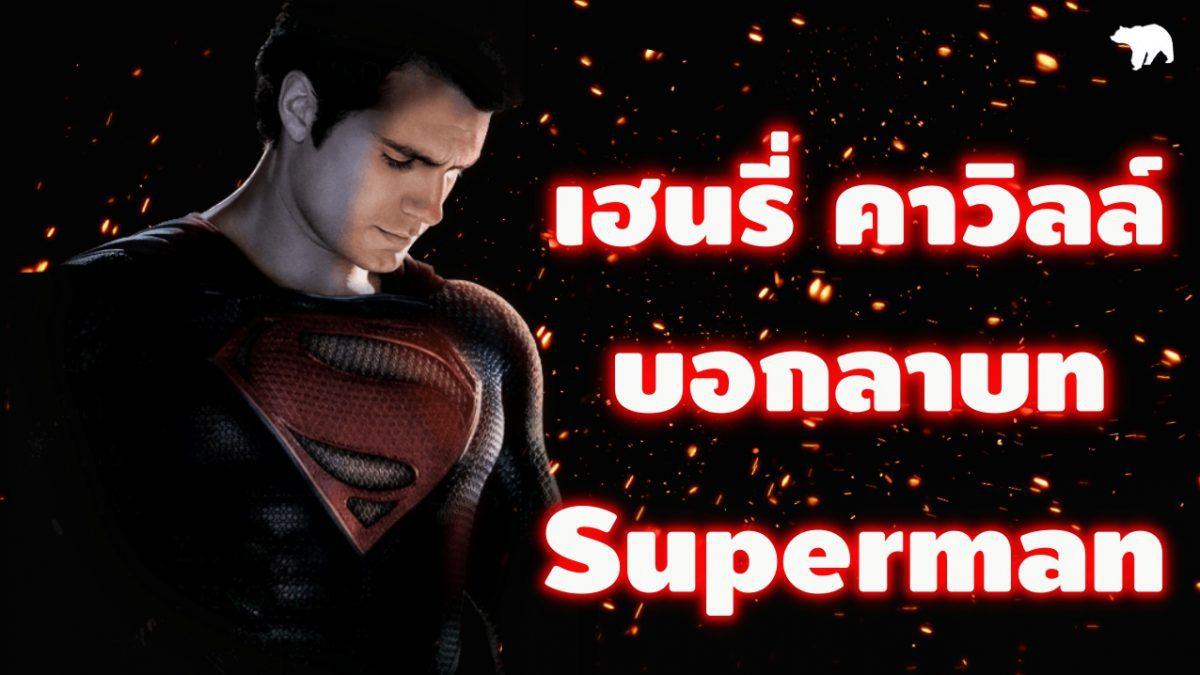 เฮนรี่บอกลาบท Superman และถ่ายซ่อม Dark Phoenix