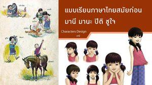 แบบเรียนภาษาไทยสมัยก่อน - มานี มานะ ปิติ ชูใจ