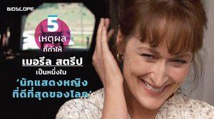 5 เหตุผลที่ทำให้ เมอรีล สตรีป เป็นหนึ่งใน 'นักแสดงหญิงที่ดีที่สุดของโลก'