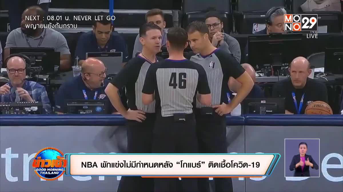 "NBA พักแข่งไม่มีกำหนดหลัง ""โกแบร์"" ติดเชื้อโควิด-19"