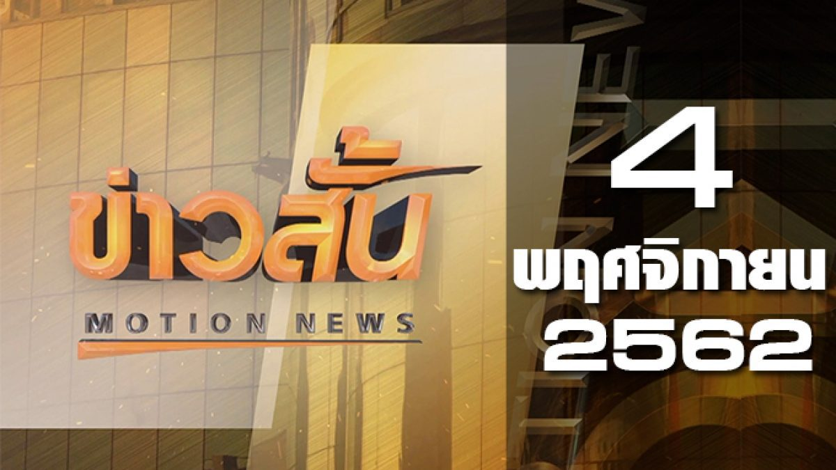 ข่าวสั้น Motion News Break 2 04-11-62