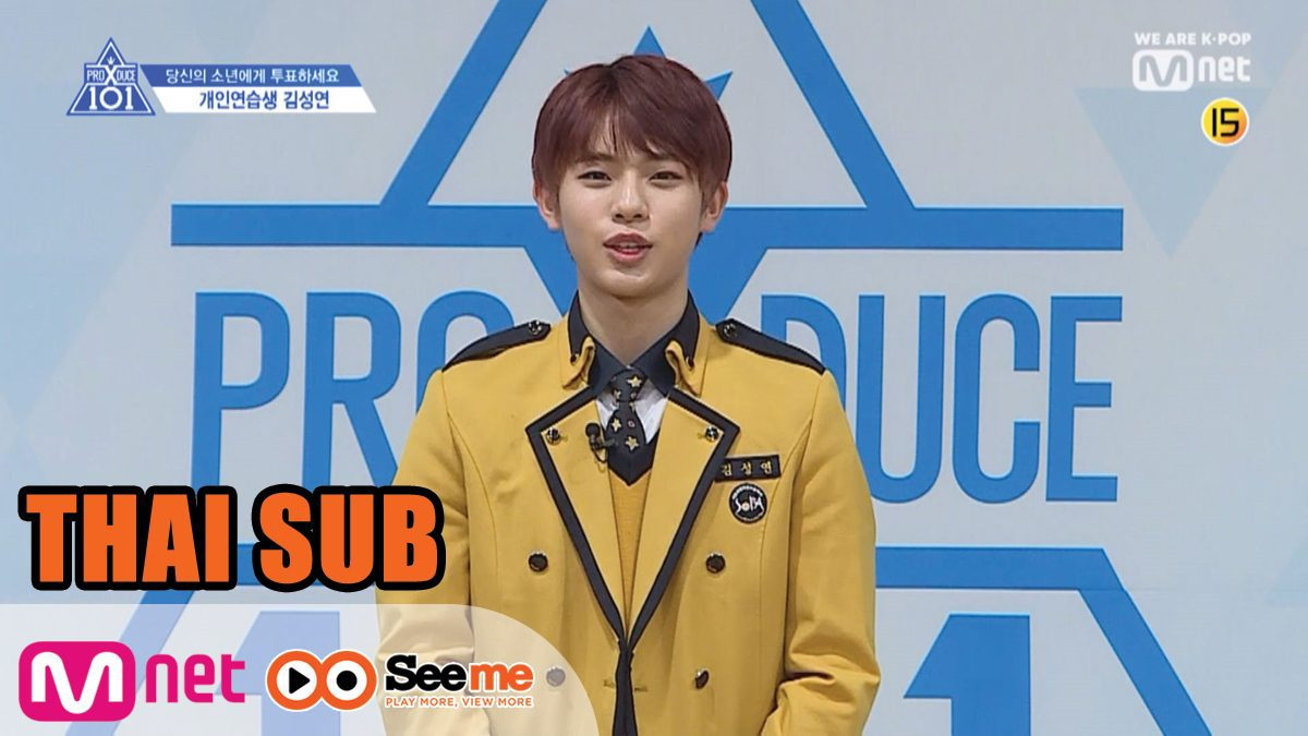 [THAI SUB] แนะนำตัวผู้เข้าแข่งขัน | 'คิม ซองยอน' KIM SUNG YEON I เด็กฝึกหัดอิสระ