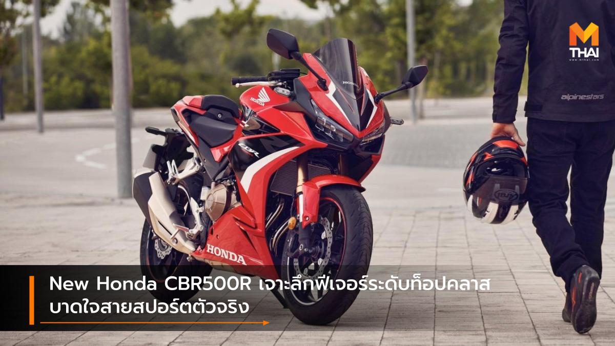 New Honda CBR500R เจาะลึกฟีเจอร์ระดับท็อปคลาส บาดใจสายสปอร์ตตัวจริง