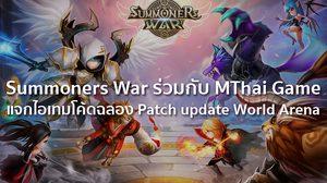 Summoners War ร่วมกับ MThai Game แจกไอเทมโค้ด ฉลอง Patch update ของ World Arena