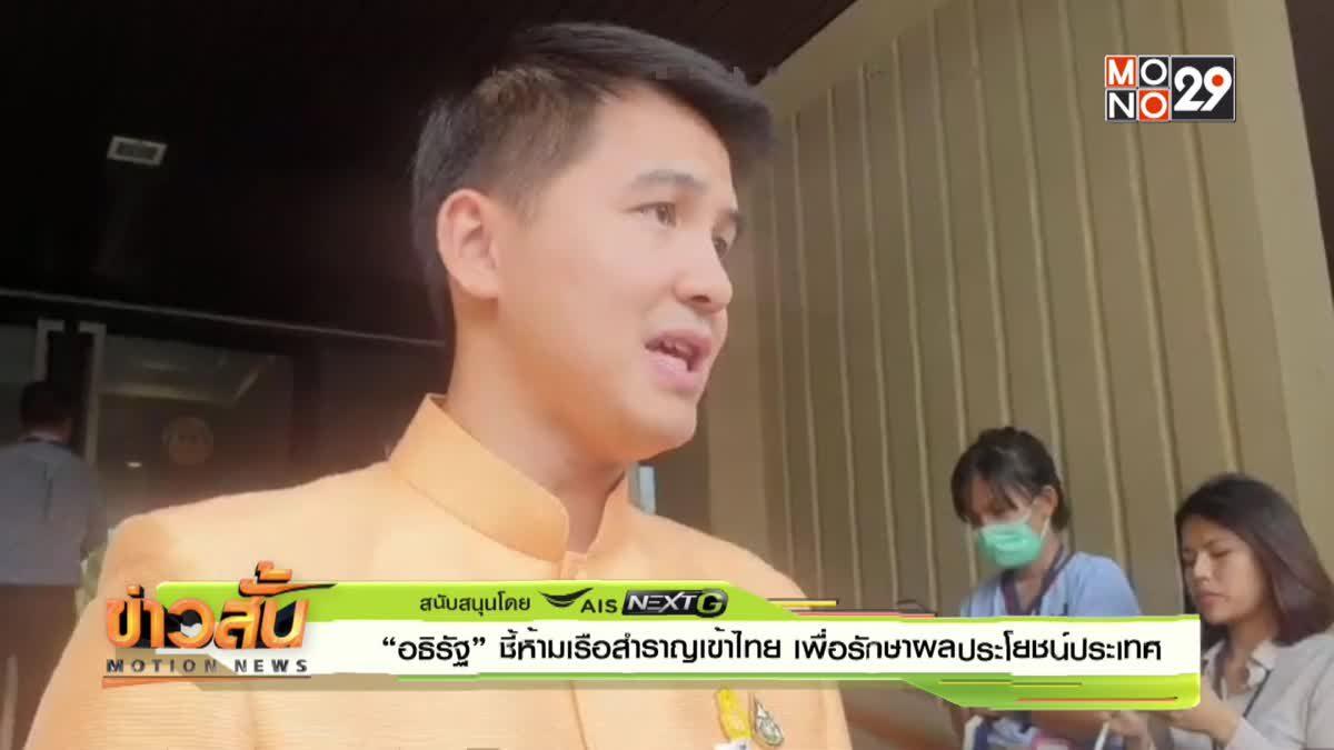 """""""อธิรัฐ"""" ชี้ห้ามเรือสำราญเข้าไทย เพื่อรักษาผลประโยชน์ประเทศ"""