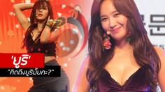 ยูริ Girls' Generation นำทีมเสิร์ฟความพิเศษ กระชับความสัมพันธ์เกาหลี-ไทย