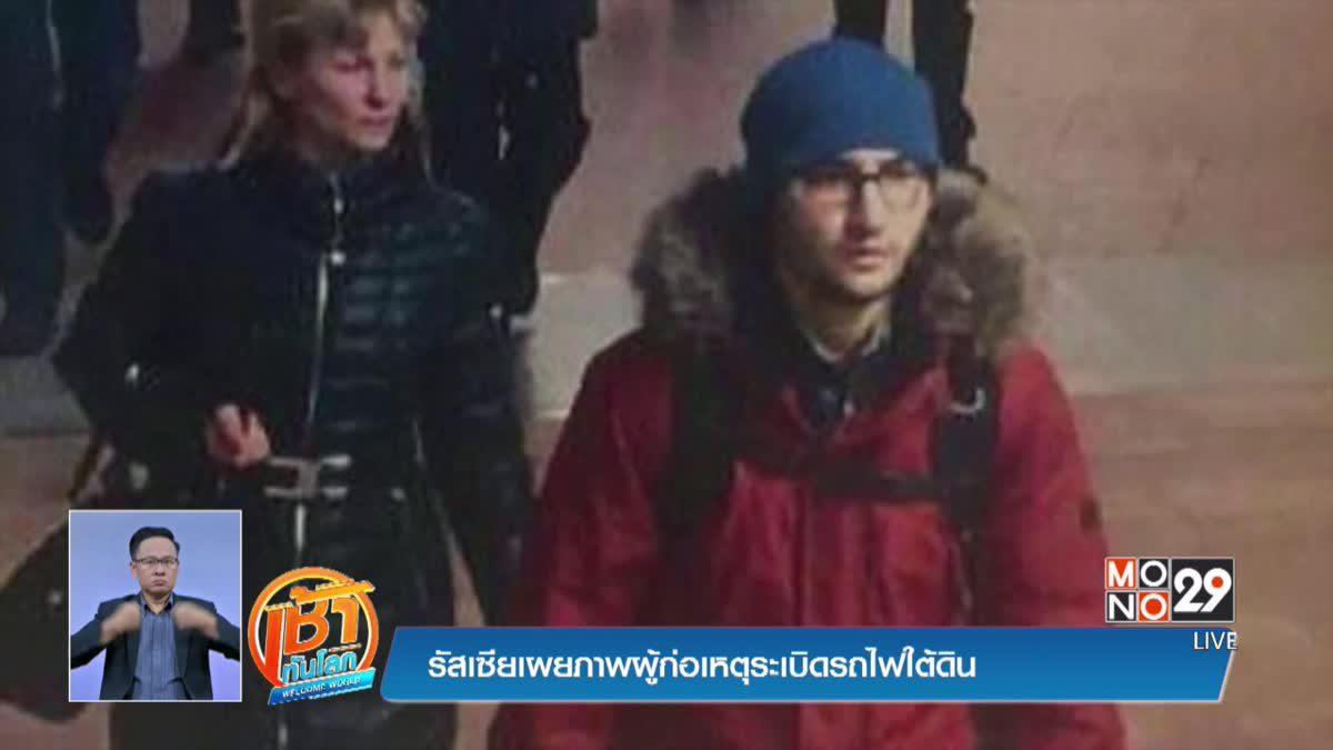 รัสเซียเผยภาพผู้ก่อเหตุระเบิดรถไฟใต้ดิน