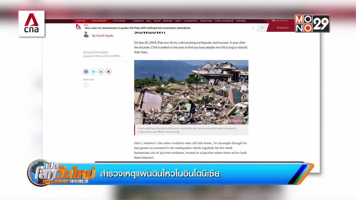 สื่อสิงคโปร์สำรวจ 1 ปีหลังเหตุแผ่นดินไหวในอินโดฯ
