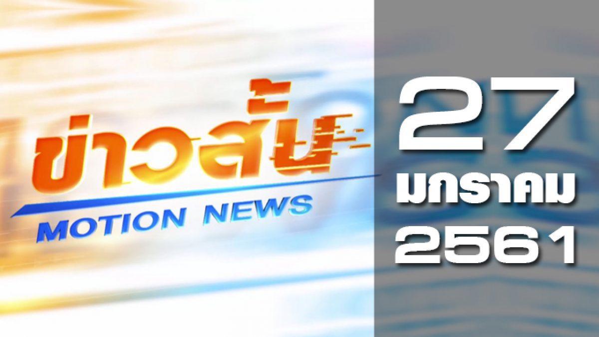 ข่าวสั้น Motion News Break 1 27-01-61
