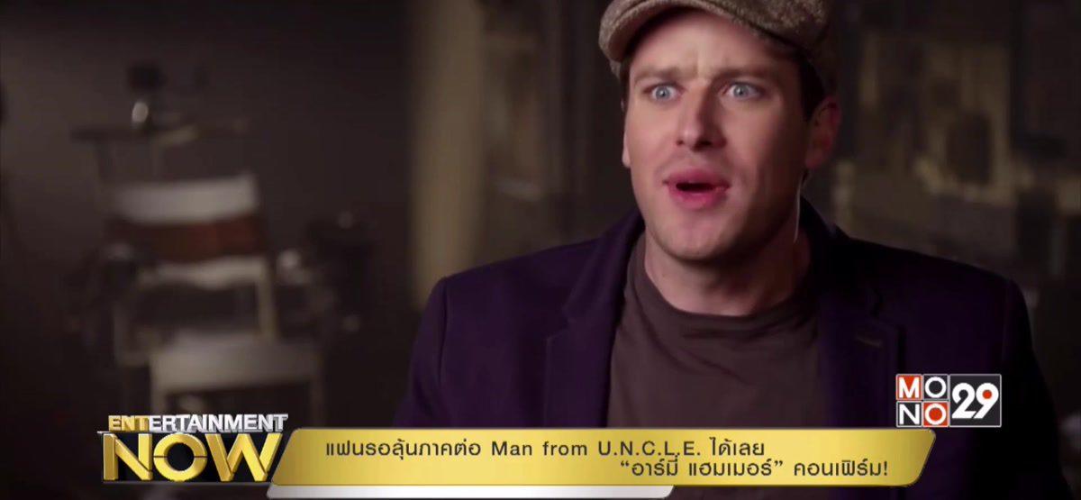 """แฟนรอลุ้นภาคต่อ Man from U.N.C.L.E. ได้เลย """"อาร์มี่ แฮมเมอร์"""" คอนเฟิร์ม!"""