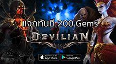 Devilian เปิดตัววันแรก แจกทันที 200 Gems พร้อมบัฟ EXP x2