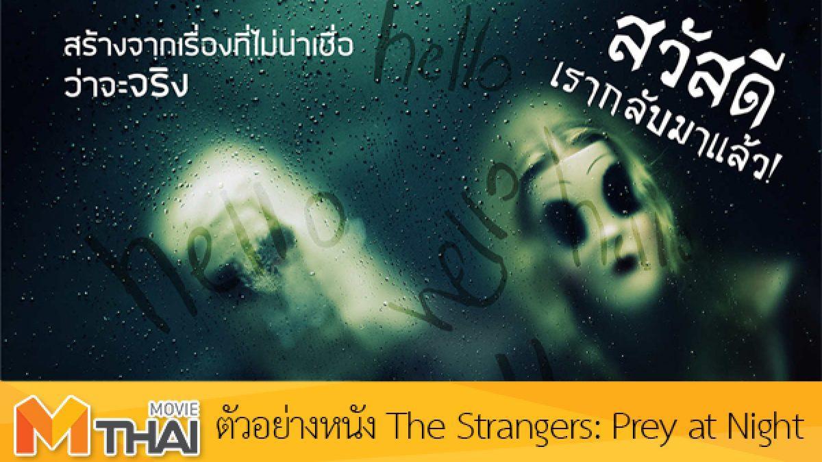 ตัวอย่างหนัง The Strangers: Prey at Night คนแปลกหน้า ขอฆ่าหน่อยสิ!