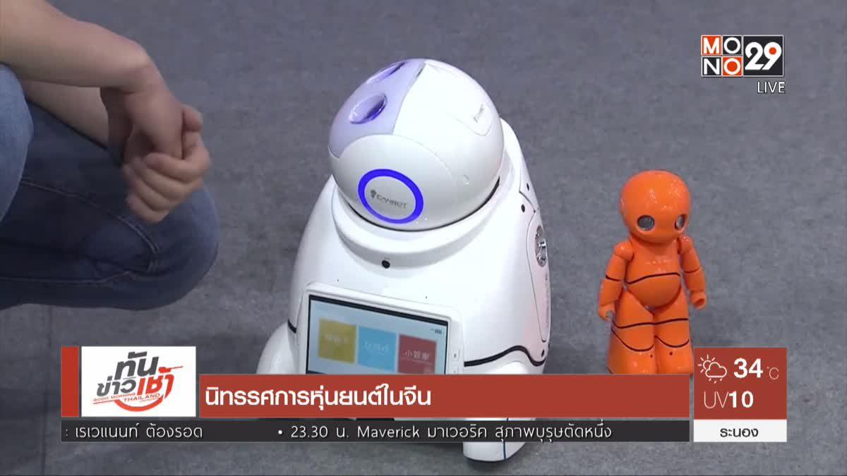 นิทรรศการหุ่นยนต์ในจีน