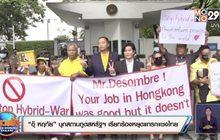 """""""อุ๊ หฤทัย"""" บุกสถานทูตสหรัฐฯ เรียกร้องหยุดแทรกแซงไทย"""