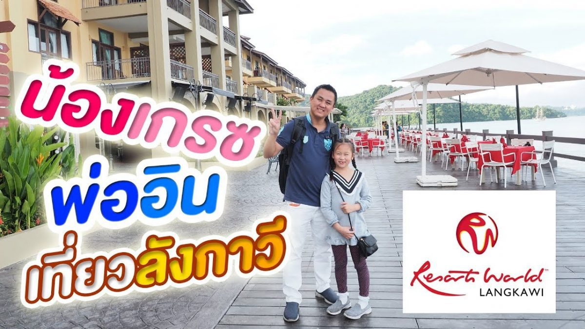 น้องเกรซเที่ยวลังกาวี Resorts World Langkawi