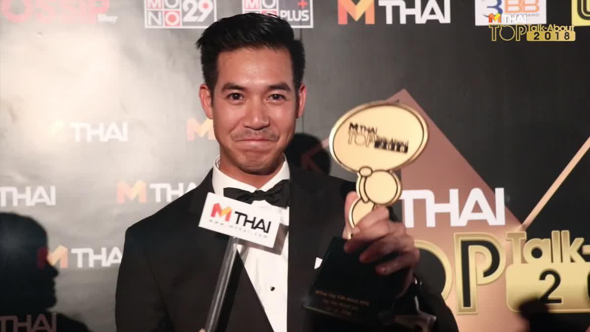พบกับงาน MThai Top Talk-About 2019 20 มีนาคม นี้