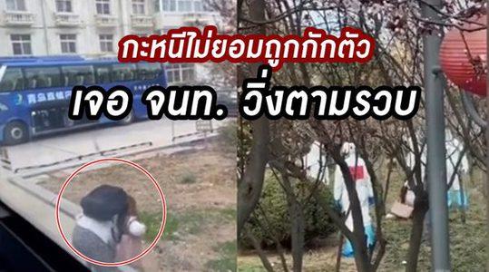 นาที จนท.จีนใส่ชุดป้องกัน โควิด-19 ไล่จับตัวหญิงสาวที่หนีลงจากรถไม่ยอมถูกกักตัว 14 วัน