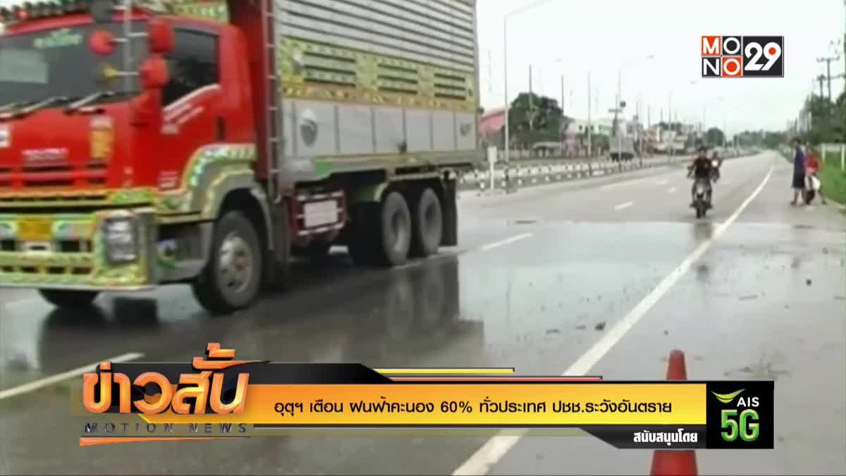 อุตุฯ เตือน ฝนฟ้าคะนอง 60% ทั่วประเทศ ปชช.ระวังอันตราย
