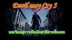 Devil may Cry 5 บทเรียนสู่นักล่าปีศาจขั้นเทพ