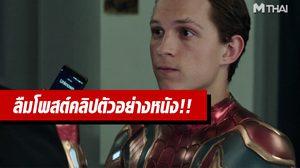ทอม ฮอลแลนด์ สารภาพ ลืมโพสต์คลิปตัวอย่าง Spider-Man: Far From Home ในอินสตาแกรม