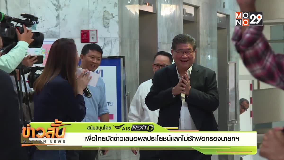 เพื่อไทยปัดข่าวเสนอผลประโยชน์แลกไม่ซักฟอกรองนายกฯ