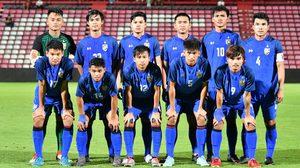 'กรวิชญ์-สิทธิโชค' นำทีม! ช้างศึก U19 ประกาศ 23 แข้งลุยชิงแชมป์อาเซียน