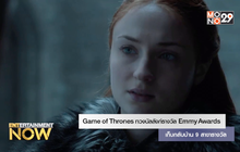 Game of Thrones ทวงบัลลังก์รางวัล Emmy Awards เก็บกลับบ้าน 9 สาขารางวัล