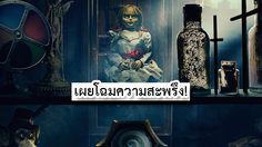 เผยภาพและโปสเตอร์แรกจากภาคต่อความสยอง Annabelle Comes Home
