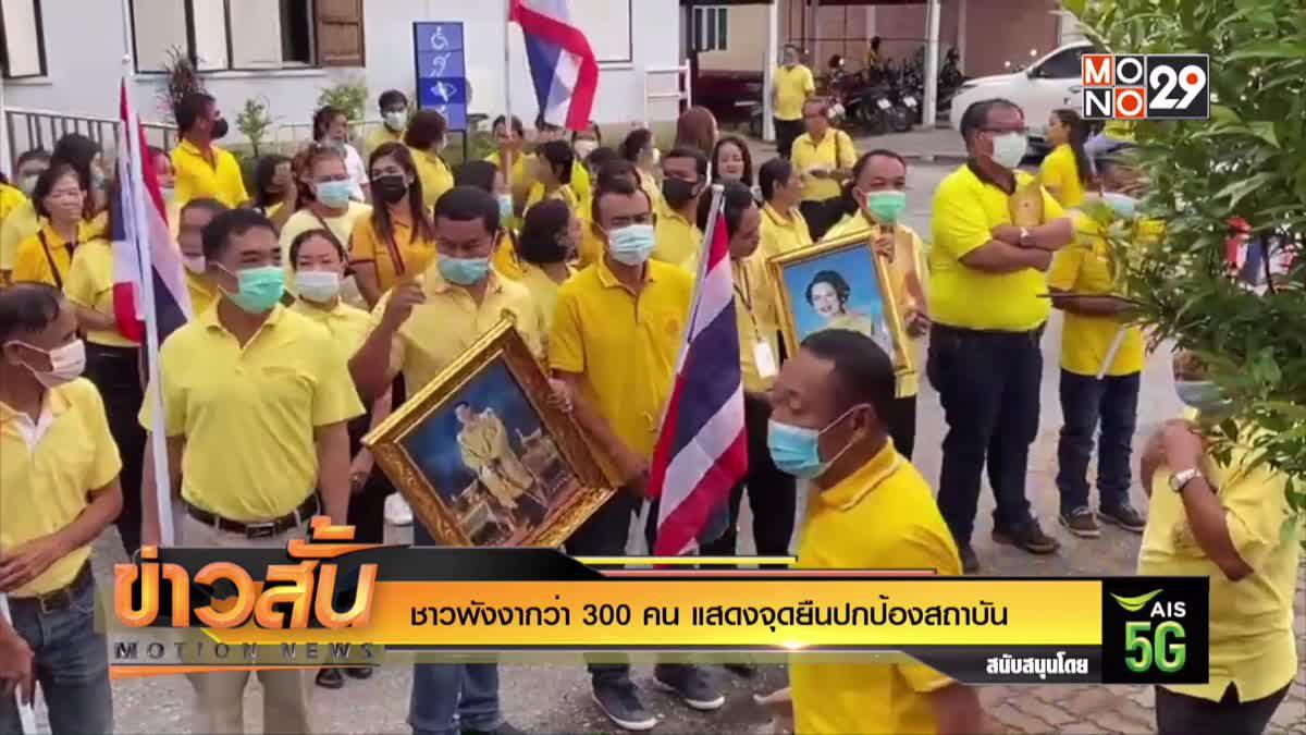 ชาวพังงากว่า 300 คน แสดงจุดยืนปกป้องสถาบัน