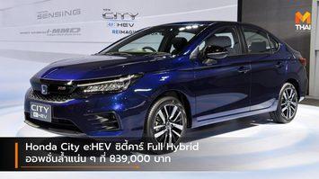 Honda City e:HEV ซิตี้คาร์ Full Hybrid ออพชั่นล้ำแน่น ๆ ที่ 839,000 บาท