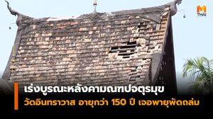 เร่งบูรณะหลังคามณฑปจตุรมุข – วิหารคด อายุกว่า 150 ปี เจอพายุพัดถล่ม